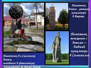 Памятник в г.Смоленске детям, погибшим в фашистских концлагерях во время войн