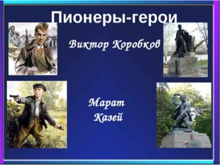 Пионеры-герои Марат Казей Виктор Коробков