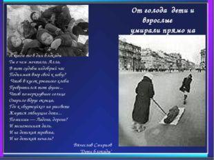 От голода дети и взрослые умирали прямо на улицах. А когда-то в дни блокады