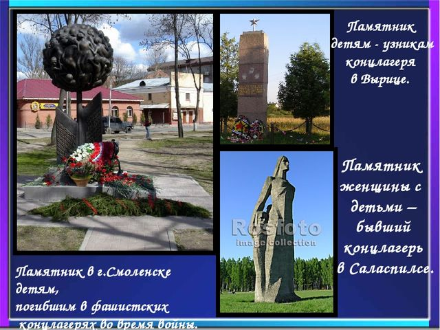 Памятник в г.Смоленске детям, погибшим в фашистских концлагерях во время войн...