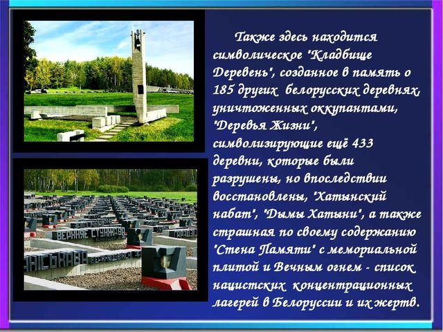 """Также здесь находится символическое """"Кладбище Деревень"""", созданное в память..."""