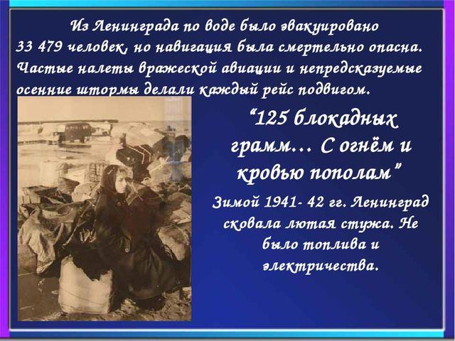 Из Ленинграда по воде было эвакуировано 33 479 человек, но навигация была сме...