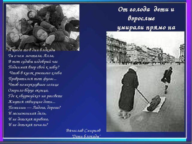От голода дети и взрослые умирали прямо на улицах. А когда-то в дни блокады...
