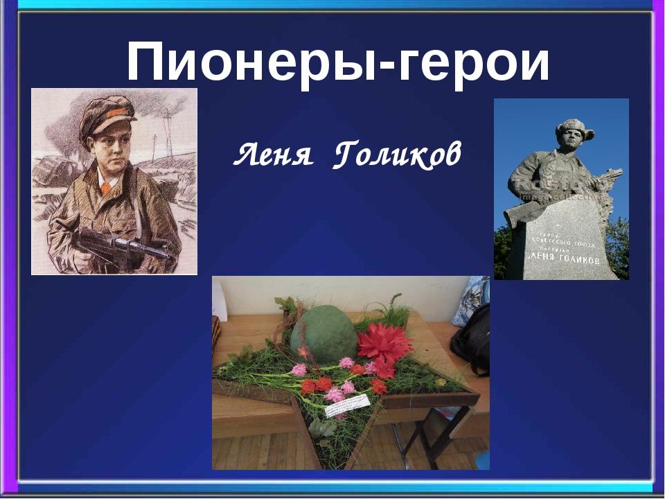 Пионеры-герои Леня Голиков