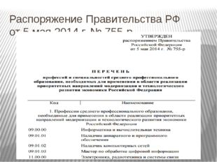 Распоряжение Правительства РФ от 5 мая 2014 г. № 755-р