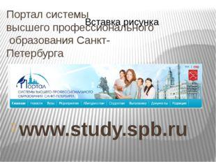 Портал системы высшего профессионального образования Санкт-Петербурга www.stu