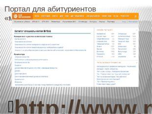 Портал для абитуриентов «моё образование» http://www.moeobrazovanie.ru/specia