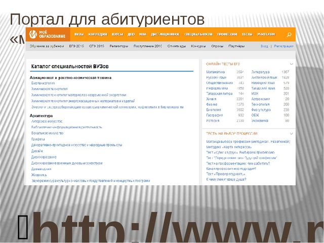 Портал для абитуриентов «моё образование» http://www.moeobrazovanie.ru/specia...