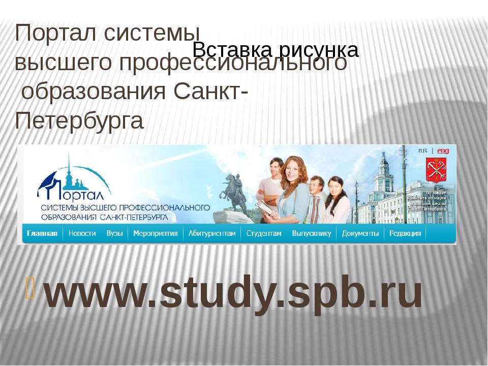 Портал системы высшего профессионального образования Санкт-Петербурга www.stu...