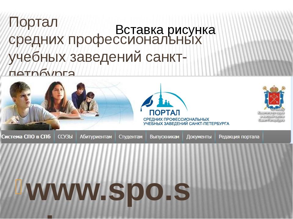 Портал средних профессиональных учебных заведений санкт-петрбурга www.spo.spb...
