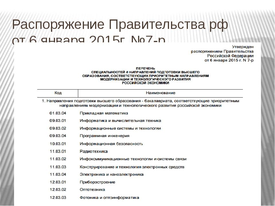 Распоряжение Правительства рф от 6 января 2015г. №7-р