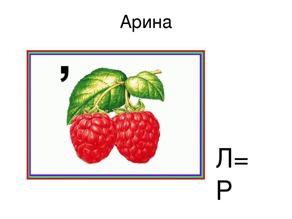 Арина Л=Р