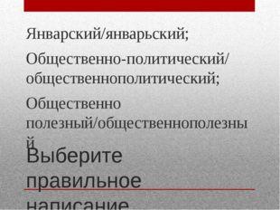 Выберите правильное написание Январский/январьский; Общественно-политический/