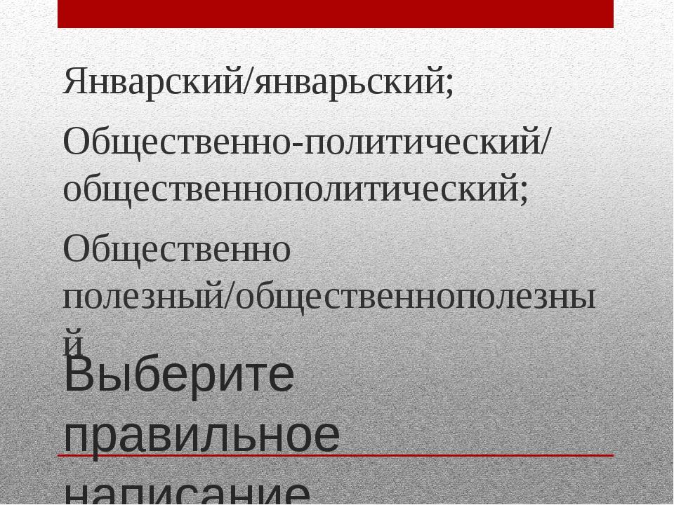 Выберите правильное написание Январский/январьский; Общественно-политический/...
