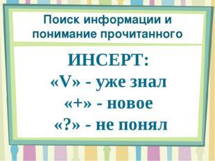 Поиск информации и понимание прочитанного ИНСЕРТ: «V» - уже знал «+» - новое