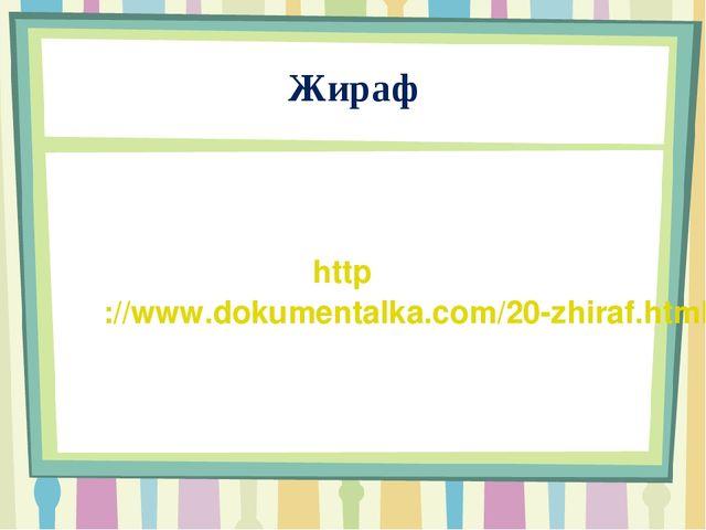 Жираф http://www.dokumentalka.com/20-zhiraf.html