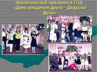 Экологический праздник в ГПД «День рождения друга – Дедушки Дуба»