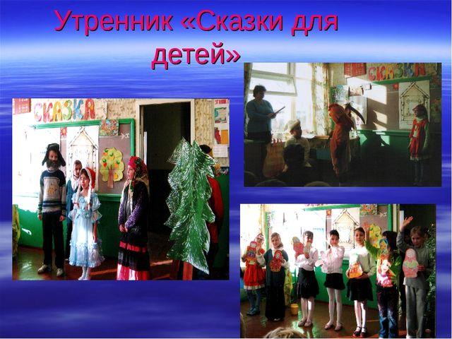 Утренник «Сказки для детей»
