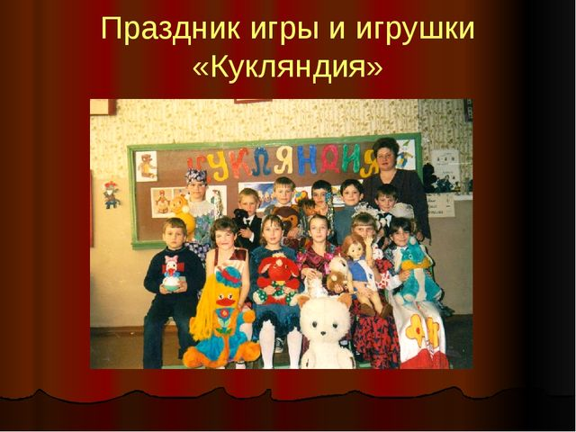 Праздник игры и игрушки «Кукляндия»