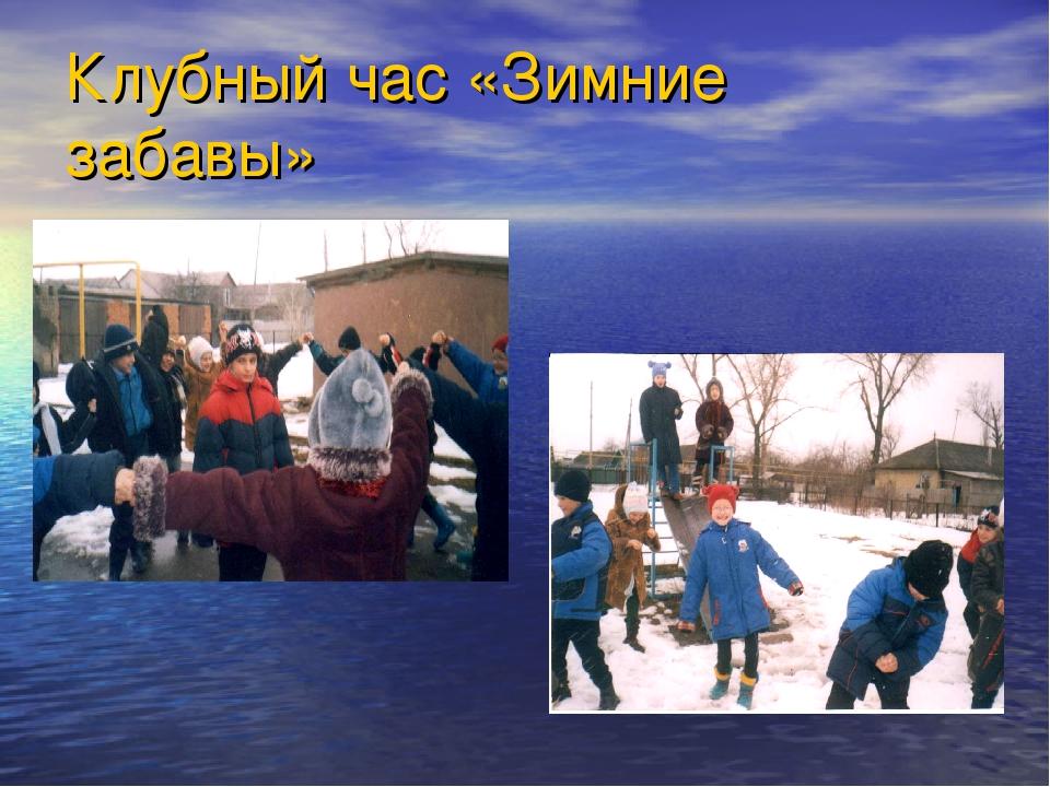 Клубный час «Зимние забавы»