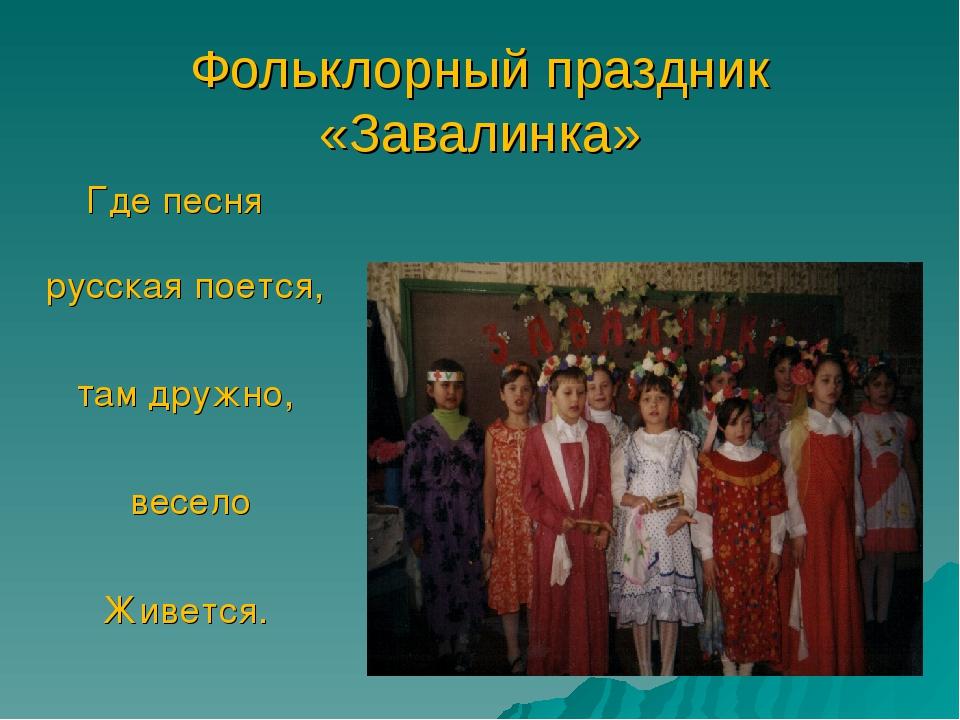 Фольклорный праздник «Завалинка» Где песня русская поется, там дружно, весело...
