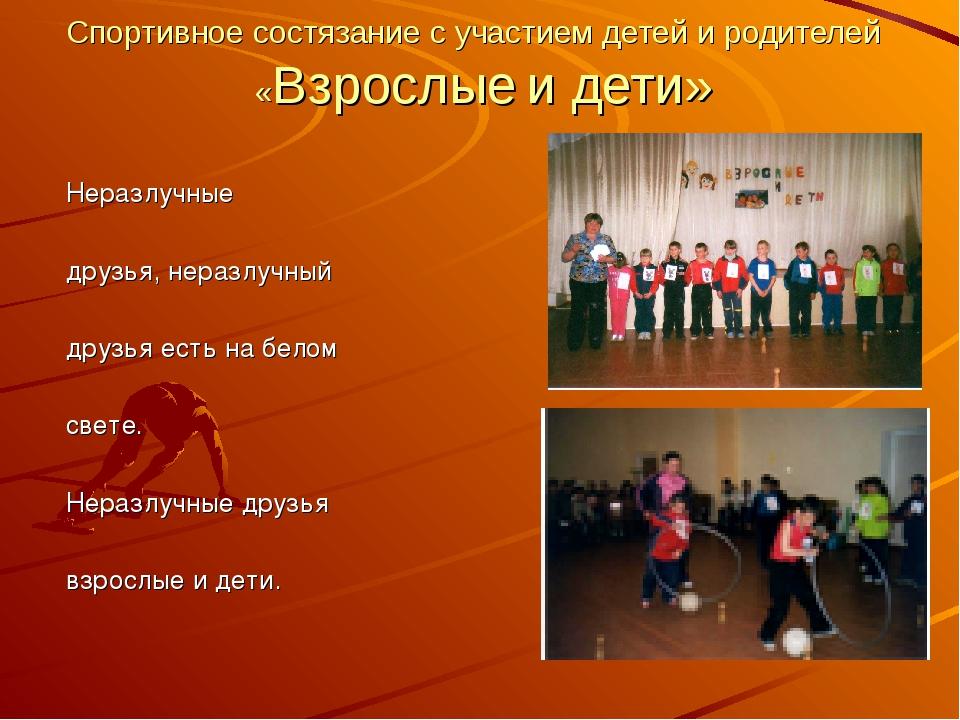 Спортивное состязание с участием детей и родителей «Взрослые и дети» Неразлуч...