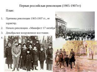 Первая российская революция (1905-1907гг) План: Причины революции 1905-1907 г