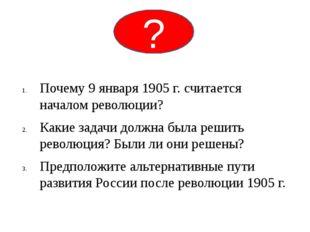 Почему 9 января 1905 г. считается началом революции? Какие задачи должна была