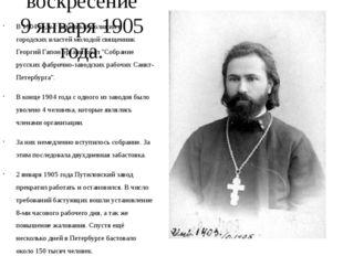 Кровавое воскресение 9 января 1905 года. В 1904 году с помощью полиции и горо