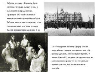 Рабочие во главе с Гапоном были уверены, что царь выйдет к ним и выслушает их