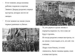 В тот момент, когда колонны рабочих подошли к воротам Зимнего Дворца раздалис