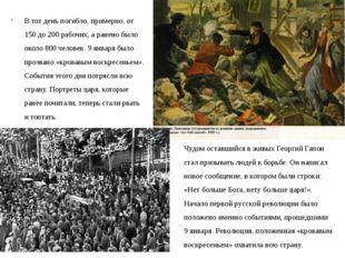 В тот день погибло, примерно, от 150 до 200 рабочих, а ранено было около 800