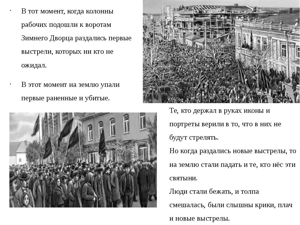В тот момент, когда колонны рабочих подошли к воротам Зимнего Дворца раздалис...