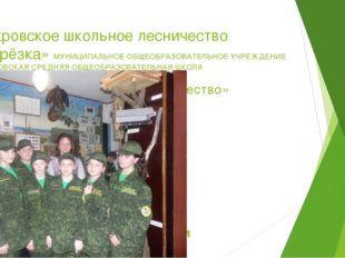 Мокровское школьное лесничество «Берёзка» МУНИЦИПАЛЬНОЕ ОБЩЕОБРАЗОВАТЕЛЬНОЕ У
