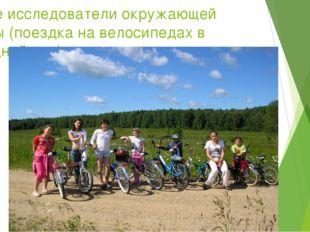 Юные исследователи окружающей среды (поездка на велосипедах в соседний лес)