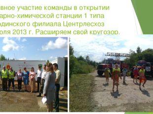 Активное участие команды в открытии Пожарно-химической станции 1 типа Бородин