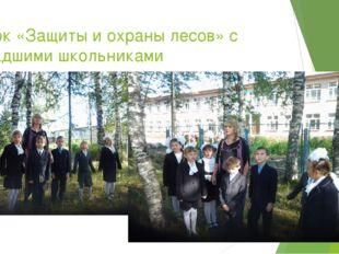 Урок «Защиты и охраны лесов» с младшими школьниками