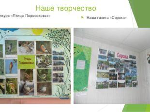 Наше творчество Конкурс «Птицы Подмосковья» Наша газета «Сорока»
