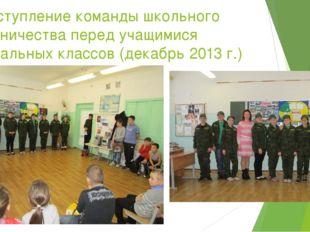 Выступление команды школьного лесничества перед учащимися начальных классов (
