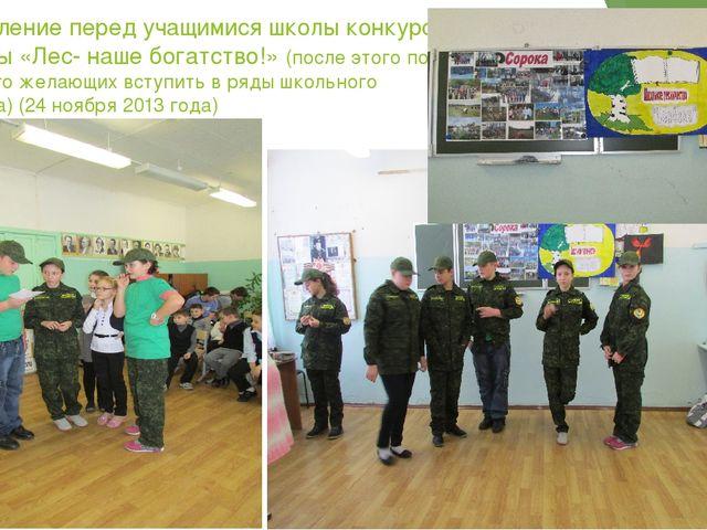 Представление перед учащимися школы конкурсной программы «Лес- наше богатство...