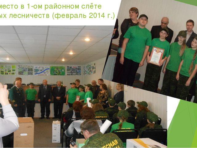 Второе место в 1-ом районном слёте школьных лесничеств (февраль 2014 г.)