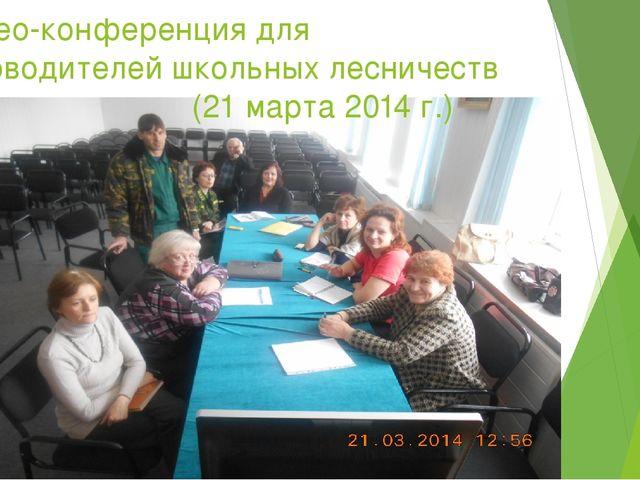 Видео-конференция для руководителей школьных лесничеств (21 марта 2014 г.)