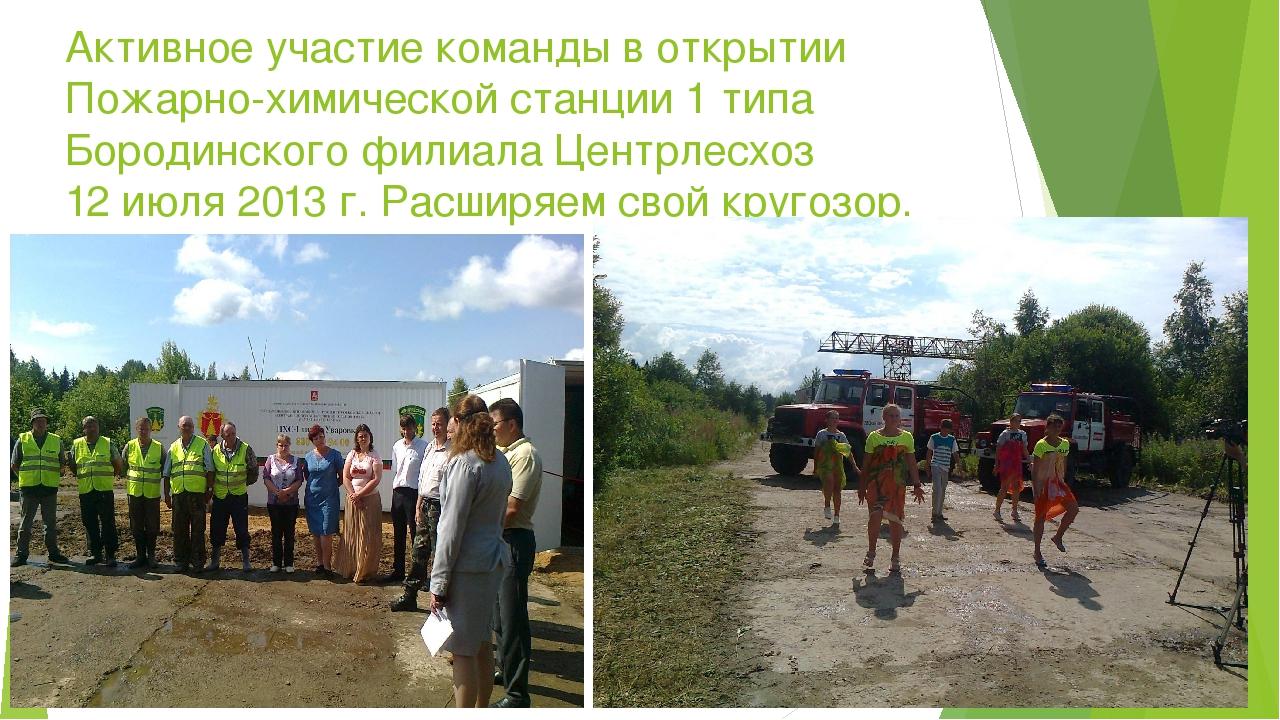 Активное участие команды в открытии Пожарно-химической станции 1 типа Бородин...