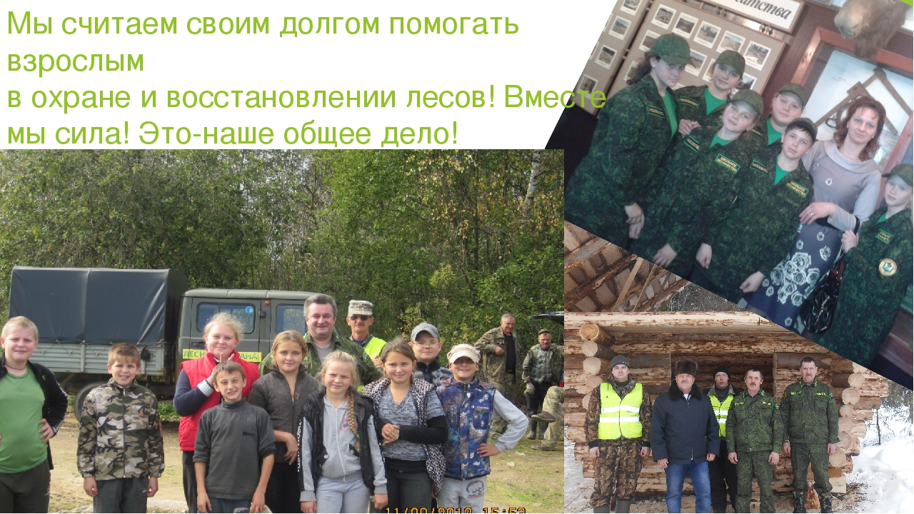 Мы считаем своим долгом помогать взрослым в охране и восстановлении лесов! Вм...