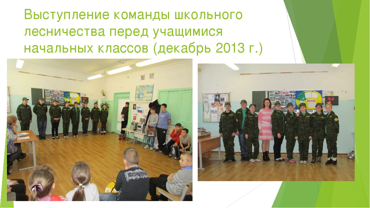 Выступление команды школьного лесничества перед учащимися начальных классов (...