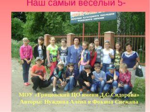 Наш самый весёлый 5-акласс МОУ «Грицовский ЦО имени Д.С.Сидорова» Авторы: Нуж