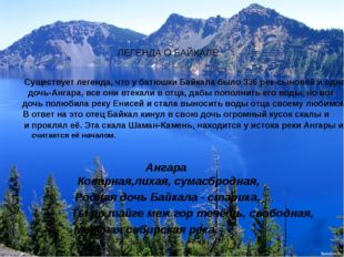 ЛЕГЕНДА О БАЙКАЛЕ Существует легенда, что у батюшки Байкала было 336 рек-сын