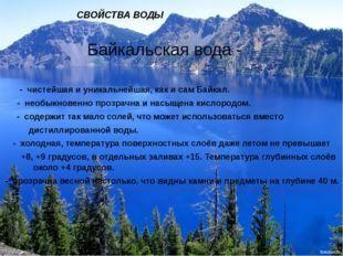 СВОЙСТВА ВОДЫ - чистейшая и уникальнейшая, как и сам Байкал. - необыкновенно