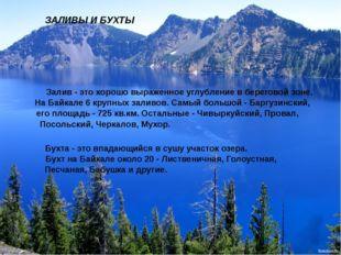 ЗАЛИВЫ И БУХТЫ На Байкале 6 крупных заливов. Самый большой - Баргузинский, ег
