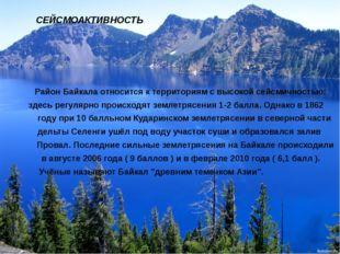 СЕЙСМОАКТИВНОСТЬ Район Байкала относится к территориям с высокой сейсмичность